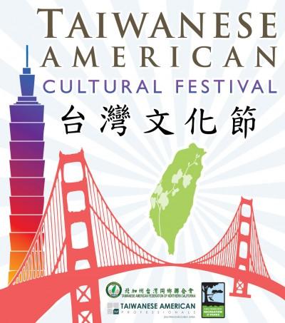 Taiwanese American Cultural Festival - Banner 15'x17' - San Francisco